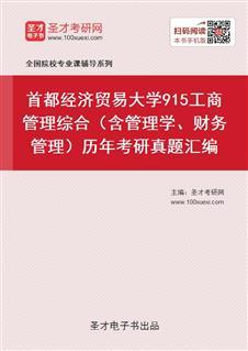 首都经济贸易大学《915工商管理综合》(含管理学、财务管理)历年考研真题汇编