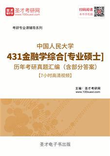 中国人民大学431金融学综合[专业硕士]历年考研威廉希尔|体育投注汇编(含部分答案)【7小时高清视频】