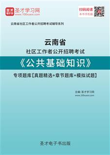 2020年云南省社区工作者公开招聘考试《公共基础知识》专项题库【真题精选+章节题库+模拟试题】