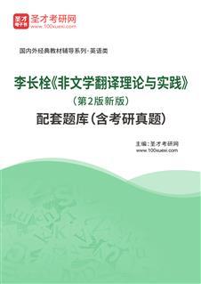 李长栓《非文学翻译理论与实践》(第2版新版)配套题库(含考研真题)