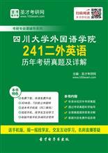 四川大学外国语学院241二外英语历年考研真题及详解
