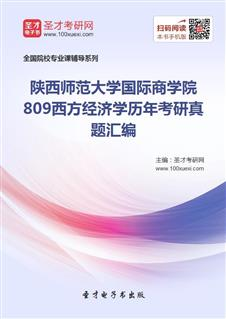 陕西师范大学国际商学院《809西方经济学》历年考研真题汇编