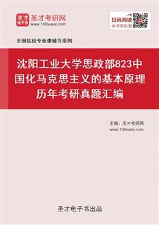 沈阳工业大学思政部《823中国化马克思主义的基本原理》历年考研真题汇编