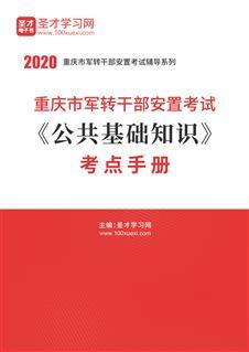 2020年重庆市军转干部安置考试《公共基础知识》考点手册
