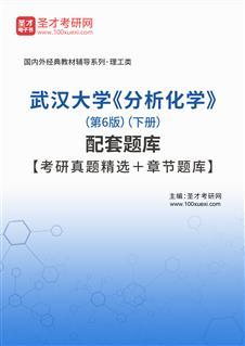 武汉大学《分析化学》(第6版)(下册)配套题库【考研真题精选+章节题库】
