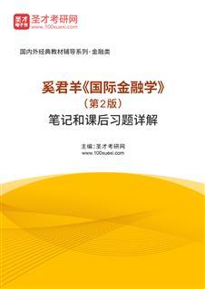奚君羊《国际金融学》(第2版)笔记和课后习题详解