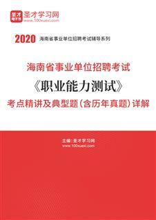2020年海南省事业单位招聘考试《职业能力测试》考点精讲及典型题(含历年真题)详解