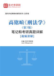 高铭暄《刑法学》(第7版)笔记和考研真题详解[视频讲解]