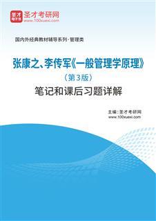 张康之、李传军《一般管理学原理》(第3版)笔记和课后习题详解