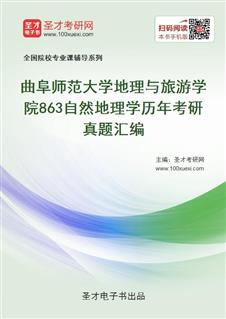 曲阜师范大学地理与旅游学院《863自然地理学》历年考研真题汇编