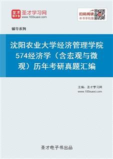 沈阳农业大学经济管理学院《574经济学(含宏观与微观)》历年考研真题汇编