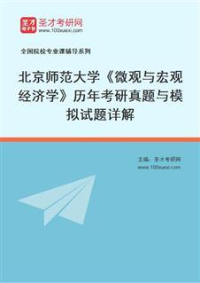 北京师范大学《微观与宏观经济学》历年考研真题与模拟试题详解