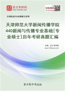 天津师范大学新闻传播学院《440新闻与传播专业基础》[专业硕士]历年考研真题汇编
