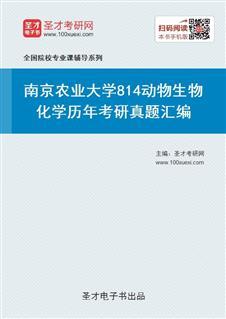 南京农业大学《814动物生物化学》历年考研真题汇编