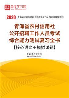 2019年青海省农村信用社公开招聘工作人员考试综合能力测试复习全书【核心讲义+模拟试题】