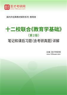 十二校联合《教育学基础》(第2版)笔记和课后习题(含考研威廉希尔|体育投注)详解