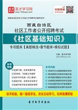 2020年西藏自治区社区工作者公开招聘考试《社区基础知识》专项题库【真题精选+章节题库+模拟试题】