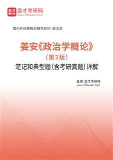 姜安《政治学概论》(第2版)笔记和典型题(含考研真题)详解