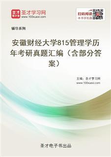 安徽财经大学815管理学历年考研威廉希尔|体育投注汇编(含部分答案)