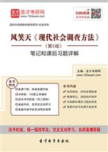 风笑天《现代社会调查方法》(第5版)笔记和课后习题详解