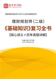 2020年理财规划师(二级)《基础知识》复习全书【核心讲义+历年真题详解】