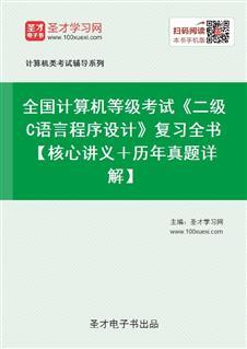 全国计算机等级考试《二级C语言程序设计》复习全书【核心讲义+历年真题详解】