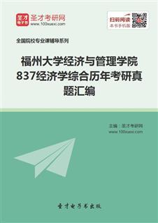 福州大学经济与管理学院《837经济学综合》历年考研真题汇编