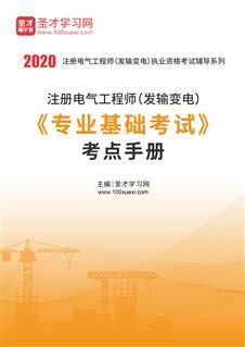 2021年注册电气工程师(发输变电)《专业基础考试》考点手册
