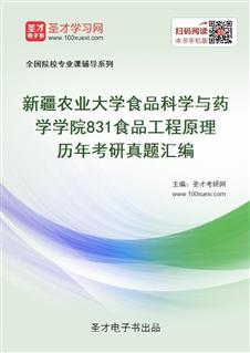 新疆农业大学食品科学与药学学院《831食品工程原理》历年考研真题汇编