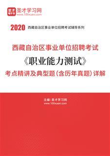 2020年西藏自治区事业单位招聘考试《职业能力测试》考点精讲及典型题(含历年真题)详解