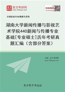 湖南大学新闻传播与影视艺术学院《440新闻与传播专业基础》[专业硕士]历年考研真题汇编(含部分答案)