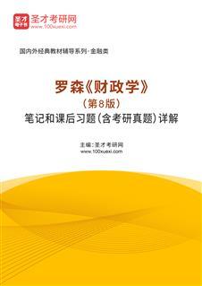 罗森《财政学》(第8版)笔记和课后习题(含考研真题)详解