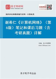 谢希仁《计算机网络》(第6版)笔记和课后习题(含考研真题)详解