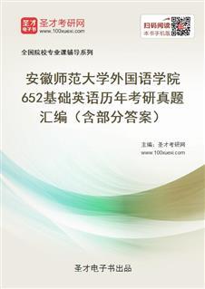 安徽师范大学外国语学院《652基础英语》历年考研真题汇编(含部分答案)