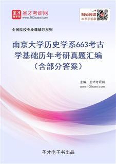 南京大学历史学系《663考古学基础》历年考研真题汇编(含部分答案)