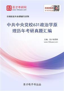 中共中央党校《631政治学原理》历年考研真题汇编