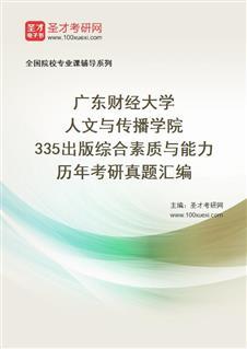 广东财经大学人文与传播学院《335出版综合素质与能力》历年考研真题汇编