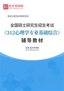 2021年全国硕士研究生招生考试《312心理学专业基础综合》考试辅导教材