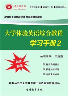 大学体验英语综合教程学习手册2