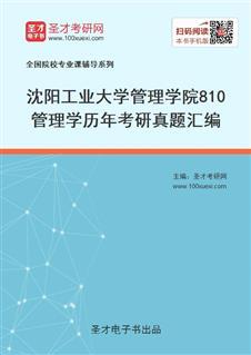 沈阳工业大学管理学院810管理学历年考研真题汇编