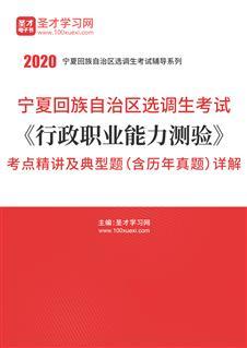 2020年宁夏回族自治区选调生考试《行政职业能力测验》考点精讲及典型题(含历年真题)详解