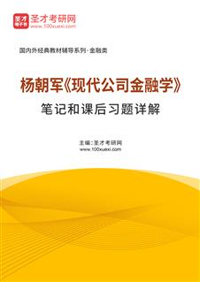杨朝军《现代公司金融学》笔记和课后习题详解