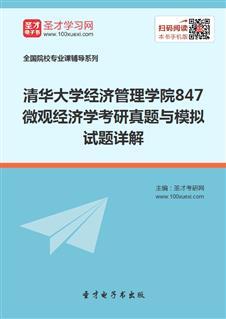 2021年清华大学经济管理学院《847微观经济学》考研真题与模拟试题详解