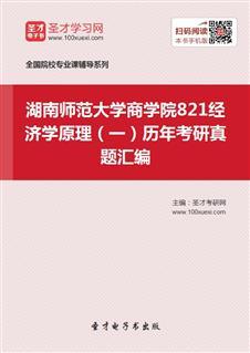 湖南师范大学商学院821经济学原理(一)历年考研真题汇编