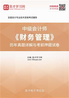 中级会计师《财务管理》历年真题详解与考前押题试卷