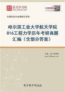 哈尔滨工业大学航天学院《816工程力学》历年考研真题汇编(含部分答案)