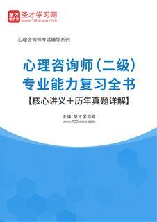 心理咨询师(二级)专业能力复习全书【核心讲义+历年真题详解】