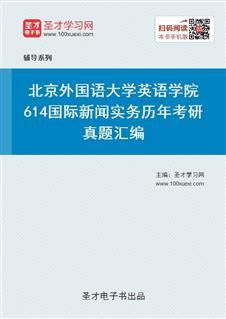 北京外国语大学英语学院614国际《新闻实务》历年考研真题汇编