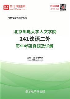 北京邮电大学人文学院《241法语》二外历年考研真题及详解