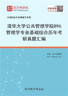 清华大学公共管理学院《896管理学专业基础综合》历年考研真题汇编